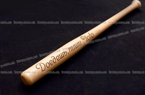 Деревянная бита с гравировкой дарственной надписи