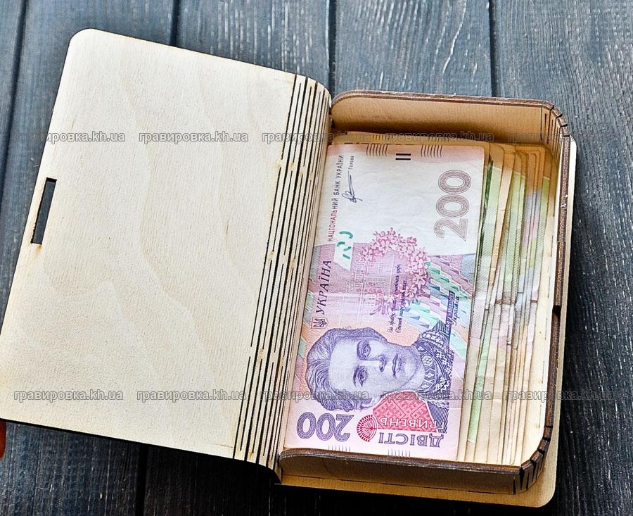 Коробка книга для фото 10х15см и денежных купюр. Лазерная  гравировка дерева