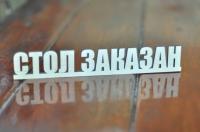 Деревянные таблички Стол заказан, RESERVED, Резерв в виде деревянного слова. Лазерная резка и гравировка дерева.
