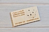 Деревянные визитки с лазерной гравировкой