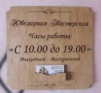 Деревянная вывеска, фасадная табличка из дерева