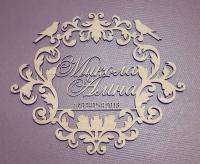 Монограмма на свадьбу, герб свадебный с именами и датой