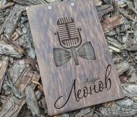 Планшет ведущего с зажимом из дерева с лазерной гравировкой
