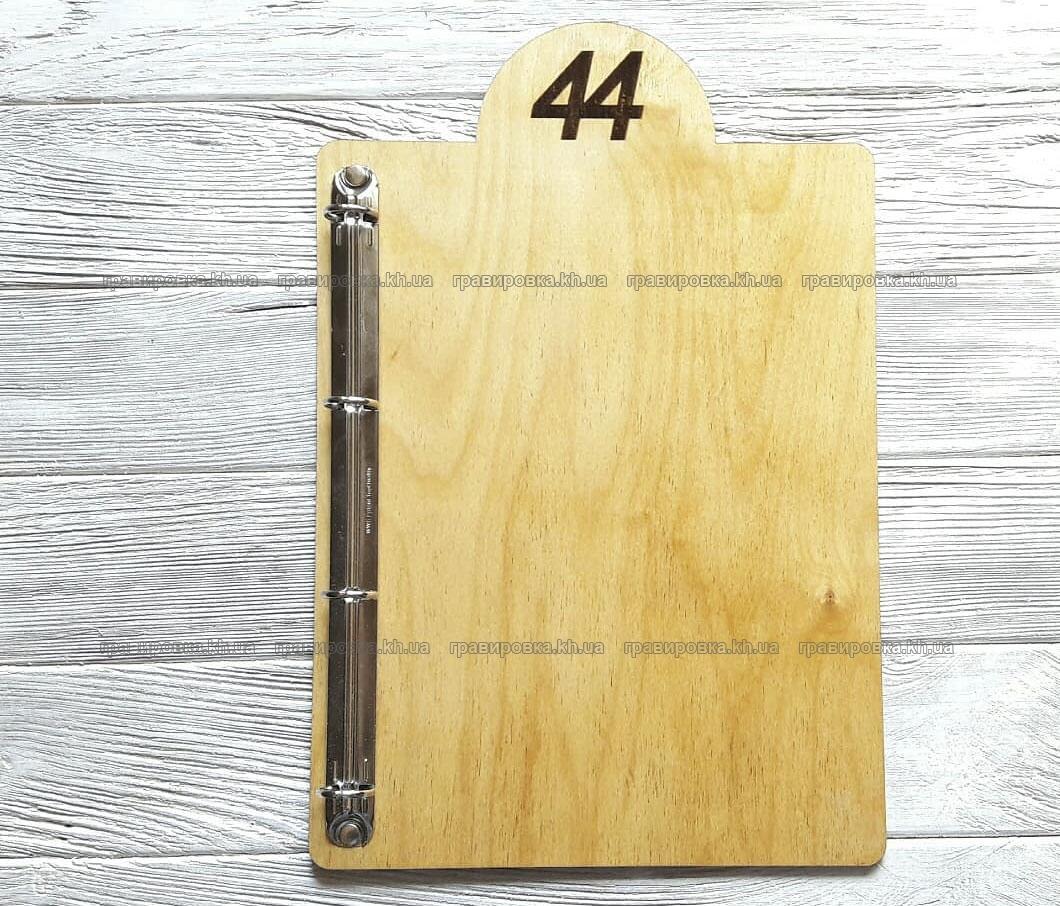 Планшет для меню из дерева с кольцами