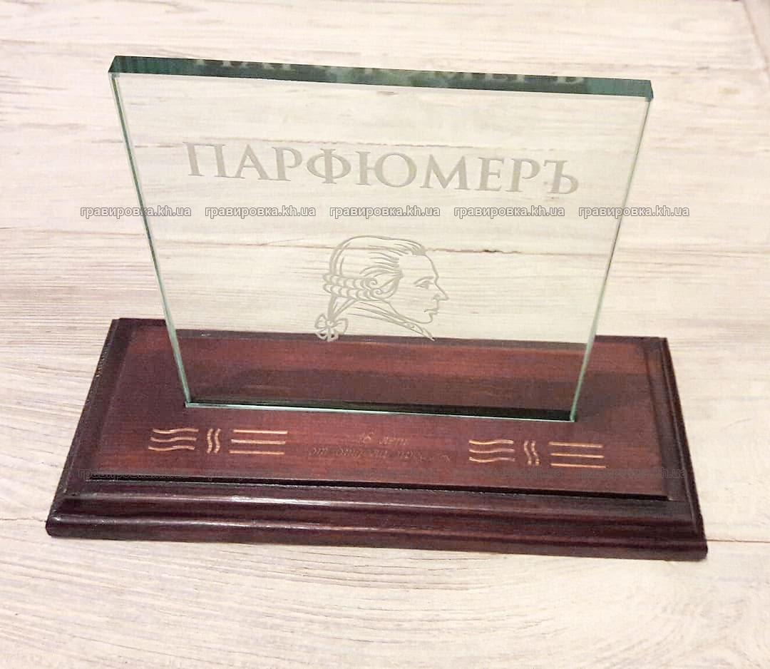 Награда из дерева и стекла с лазерной гравировкой