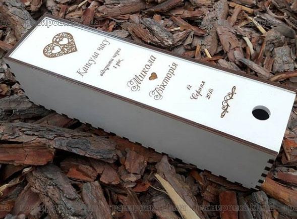 Белая винная коробка с лазерной гравировкой