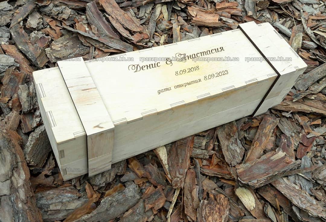 Подарочная коробка для вина из дерева