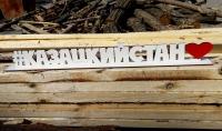 Деревянное слово с основанием для гостиницы Казацкий стан