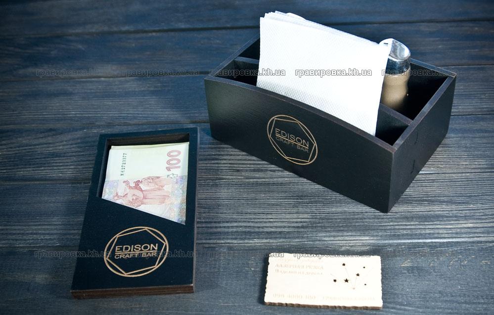 Изготовление счетниц и органайзеров для баров, кафе и ресторанов с гравировкой логотипа