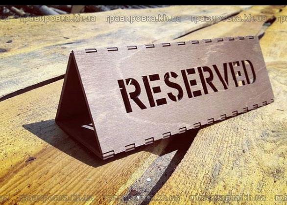 Настольная табличка Стол заказан, Reserved, Резерв