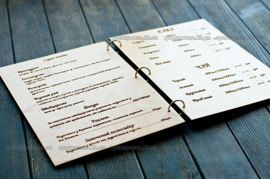 Папки меню Сырное королевство из дерева с лазерной гравировкой меню. Лазерная резка фанеры и гравировка в Харькове