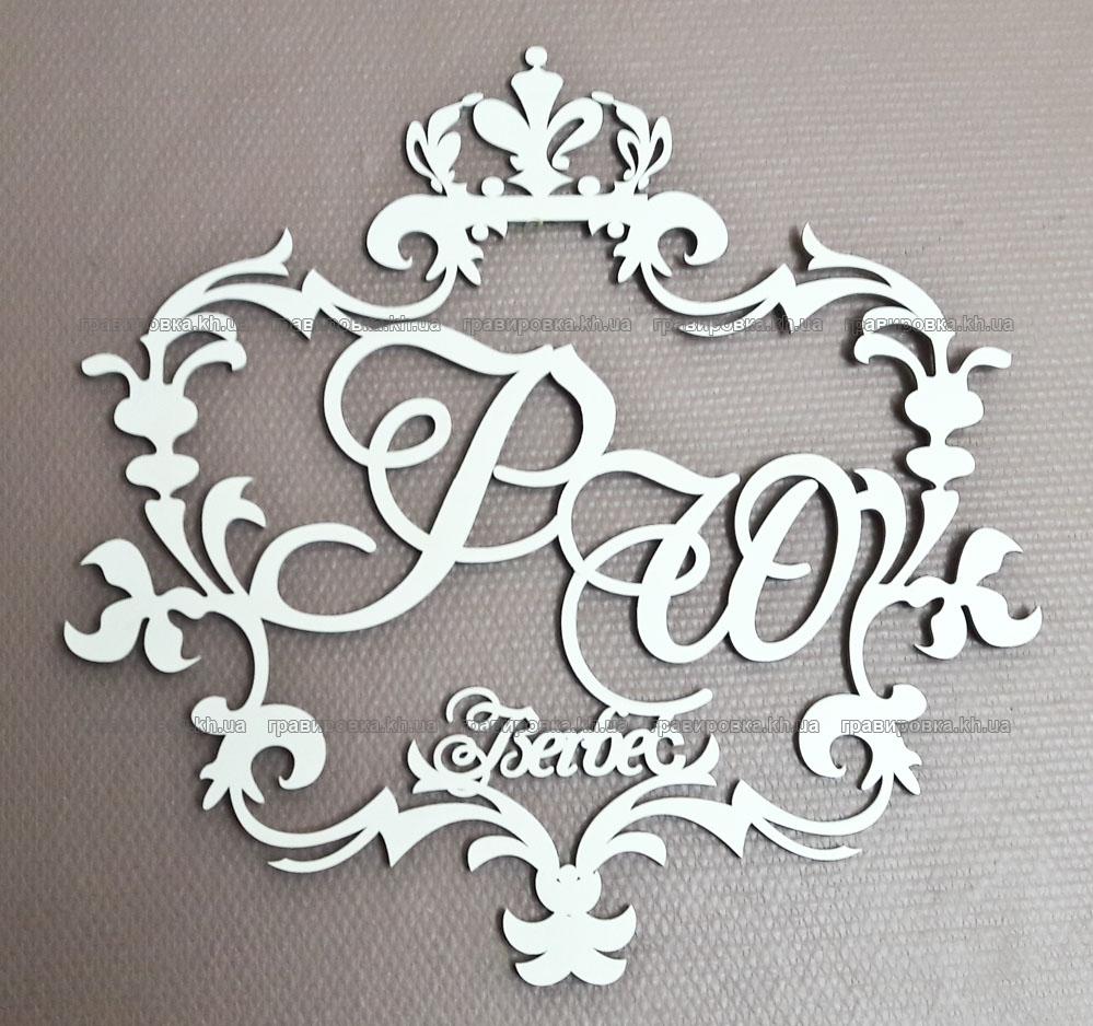 Свадебный семейный герб монограмма из дерева с покраской в белый цвет