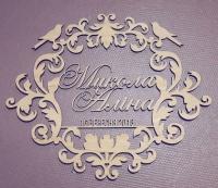 Семейный герб на свадьбу с именами жениха и невесты