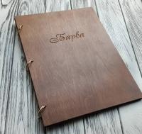 Папка меню из дерева для ресторана, кафе, паба, ночного клуба