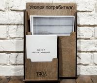 Уголок потребителя потребителя из дерева