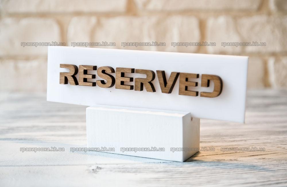 Настольные таблички из дерева - RESERVED, Стол заказан