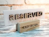 Таблички для ресторанов Стол заказан из дерева