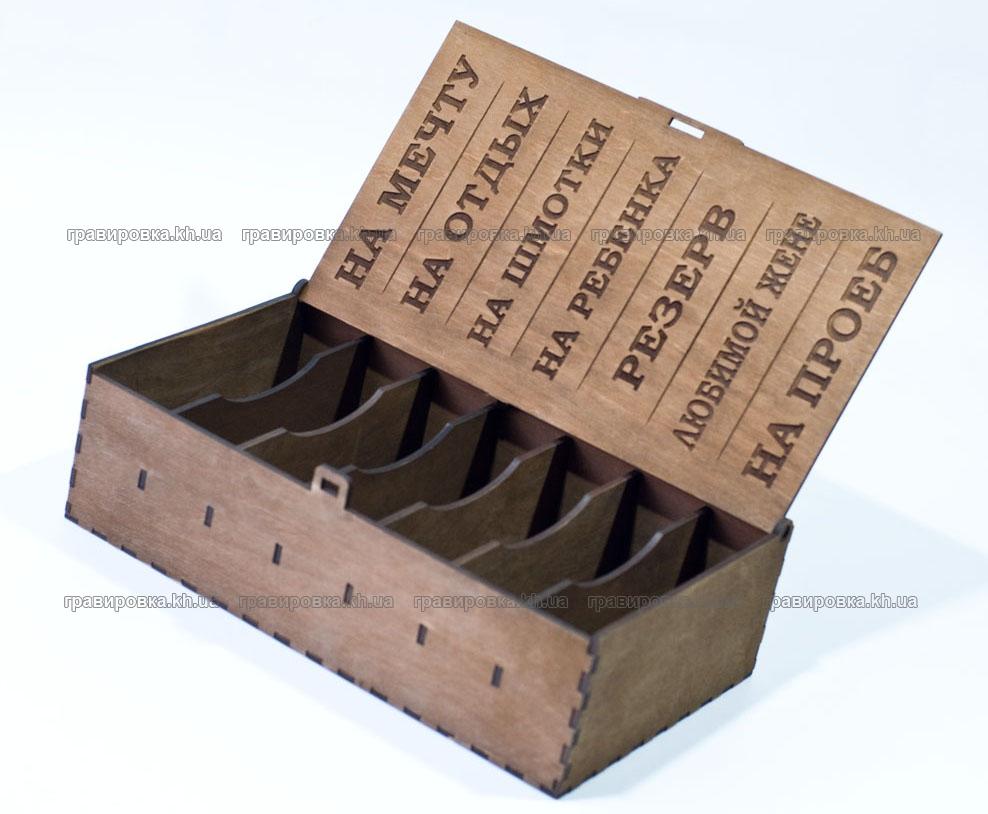 Коробка семейный банк для бюджета