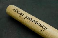 Лазерная гравировка надписи на дереве - деревянной бите