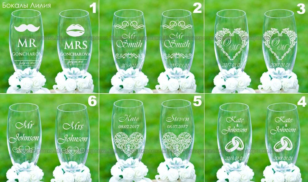 Свадебные бокалы с гравировкой имени и инициалов
