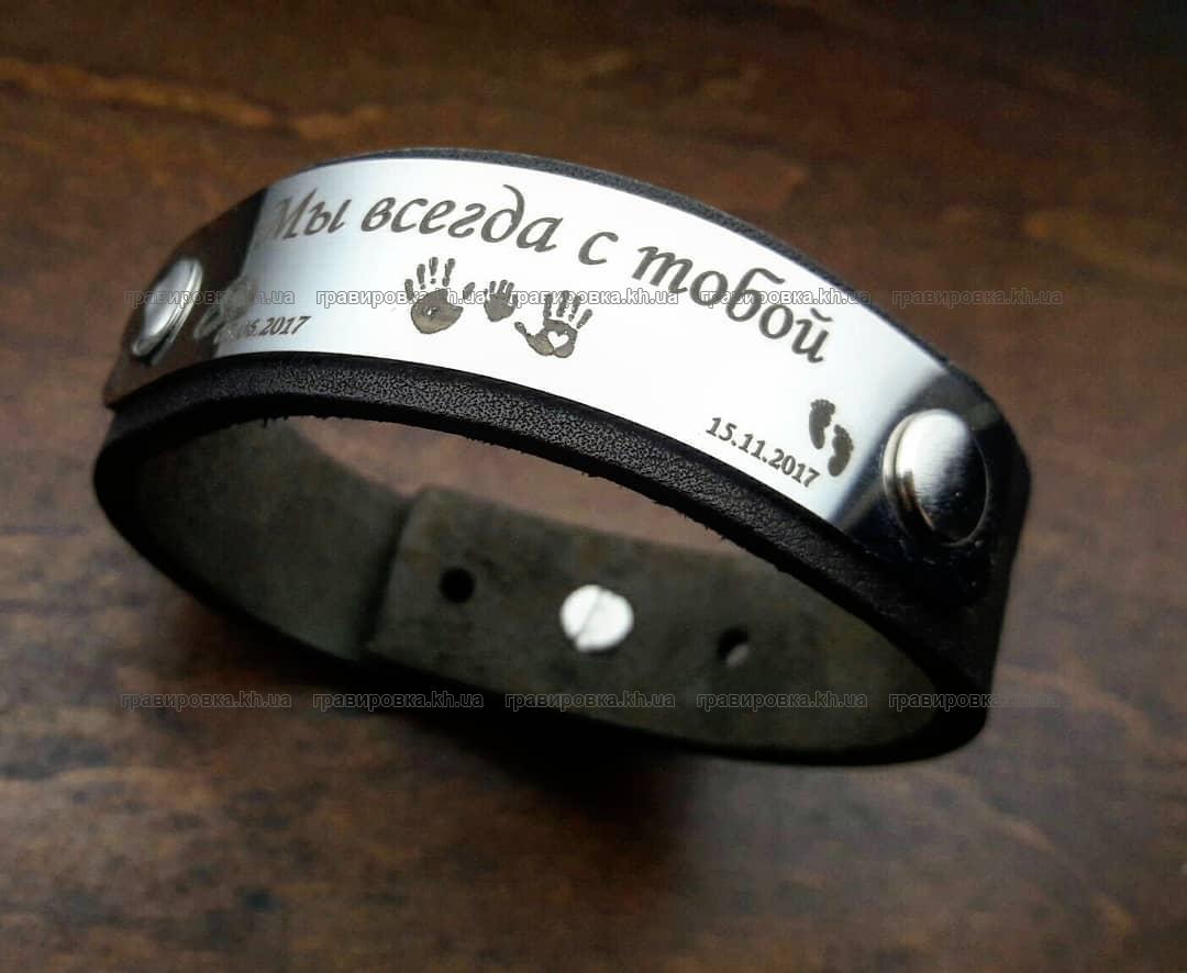 Кожаный браслет с гравировкой в Харькове на металлической пластине