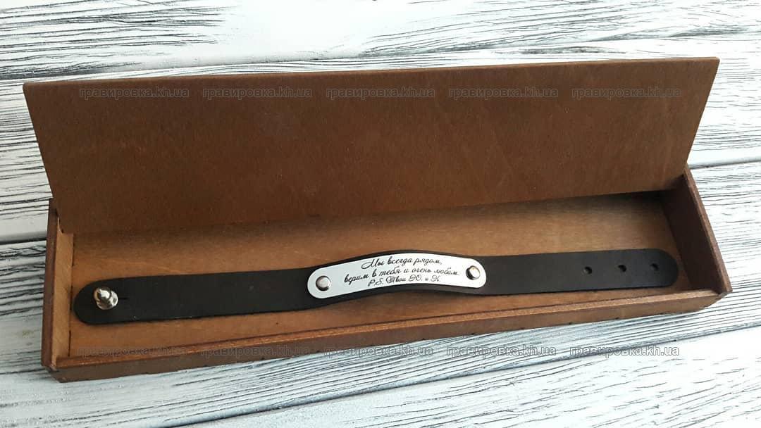 Кожаный браслет с гравировкой на металлической пластинке