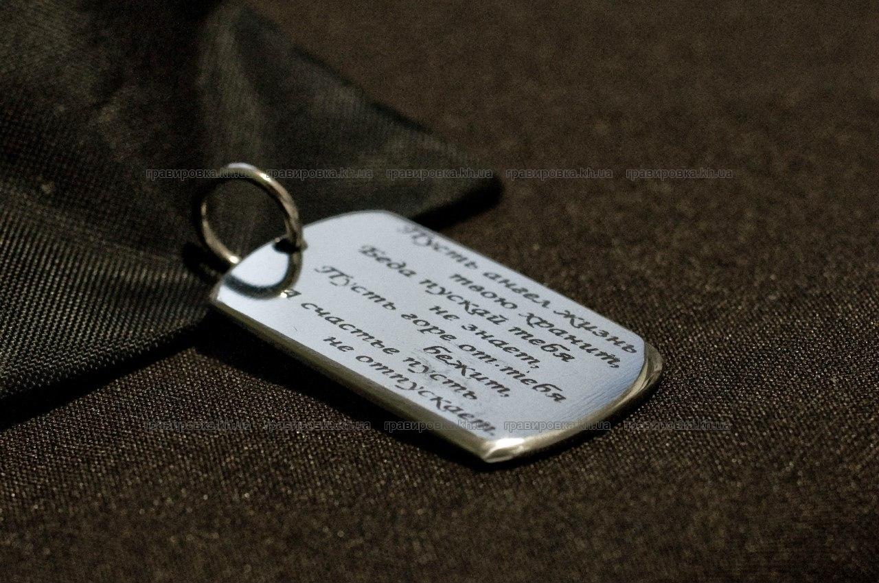 Армейский жетон с поздравлением