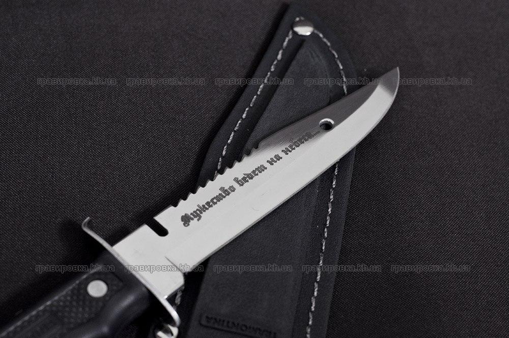 Дарственная надпись на ноже