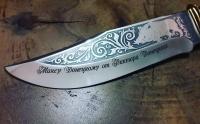 Лазерная гравировка на клинке ножа Спутник Кабан