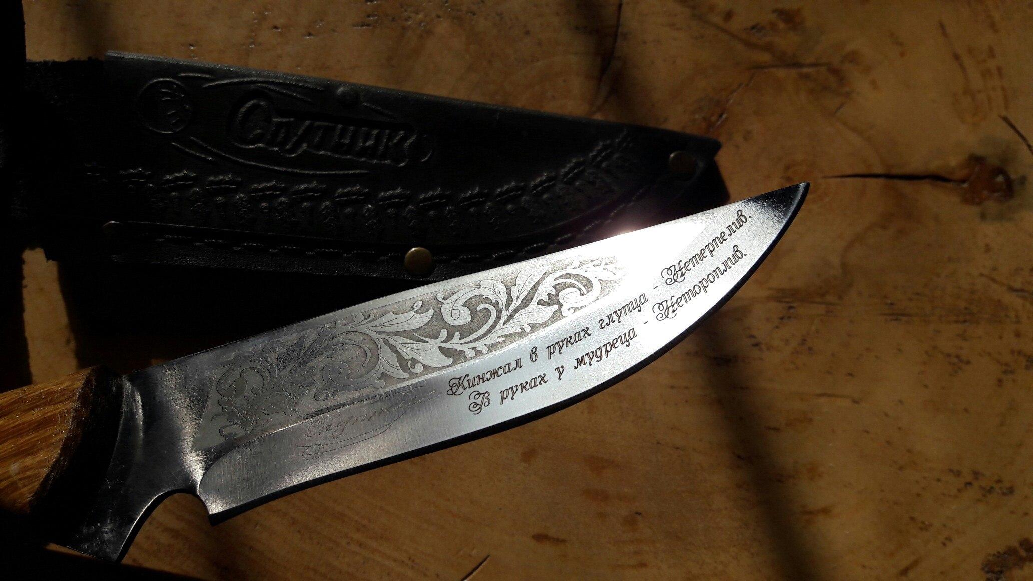 Лазерная гравировка ноже Спутник