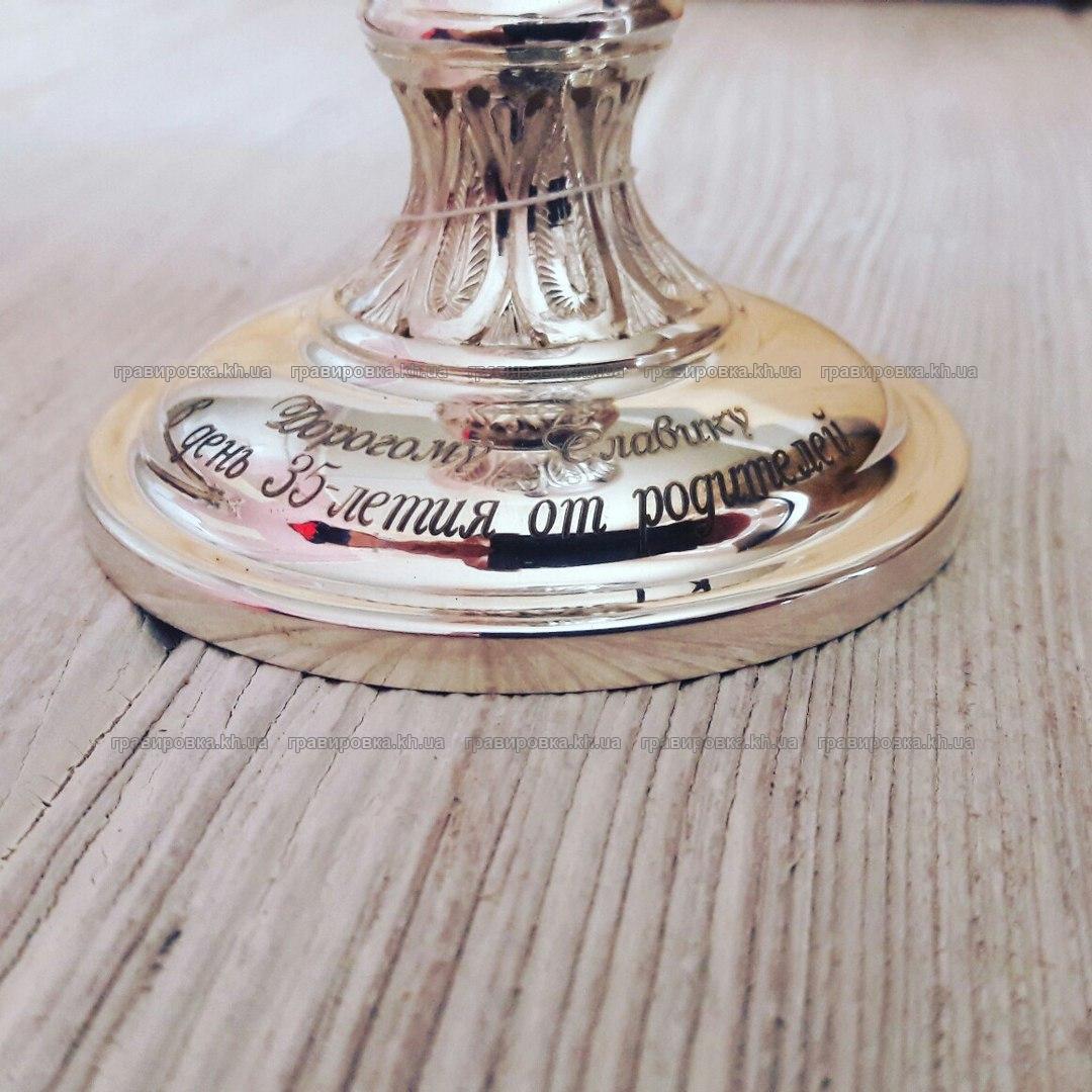 Лазерная гравировка на металле. Гравировка на серебре в Харькове