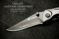 Лазерная гравировка на ножах, ножи с гравировкой