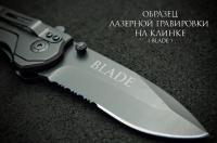 Гравировка на лезвии ножа лазером