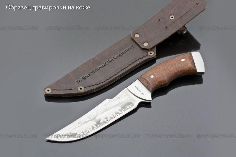 Гравировка надписи лазером на чехле для ножа