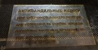 Трафареты для покраски под заказ в Харькове