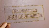 Трафареты из пластика Посторонним вход воспрещён. изготовление трафаретов в Харькове