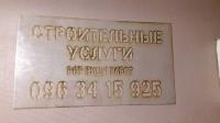 Трафареты под заказ из пластика для покраски стен в Харькове