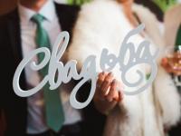 Лазерная резка пенопласта, объёмные слова Свадьба из пенопласта