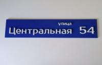 Объёмная пластиковая табличка с названием улицы и номером дома