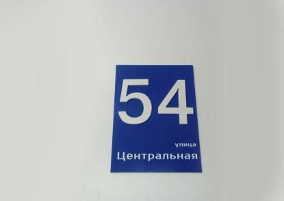 Фасадные таблички с названием улицы