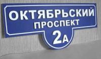 Таблички с названием улицы и номером дома
