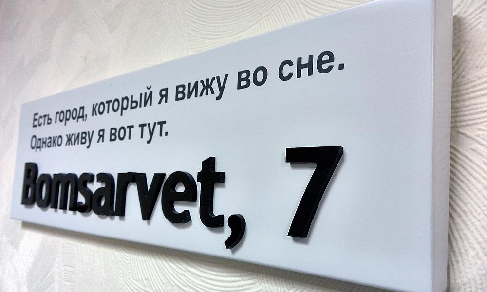Уличные таблички с объёмными буквами