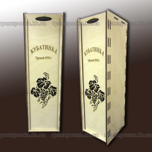 Сувенирная упаковка из дерева (фанеры) для бутылок
