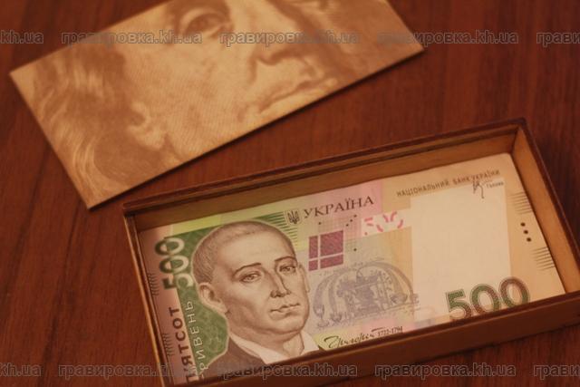 Подарочная коробка из дерева (фанеры) для денег
