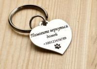 Адресники для собак с гравировкой