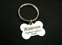 Адресники,_жетоны,_медальоны_для_собак