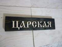 Деревянные_слова