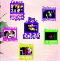 Фоторамки_со_словами