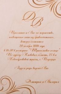Пригласительные_на_свадьбу