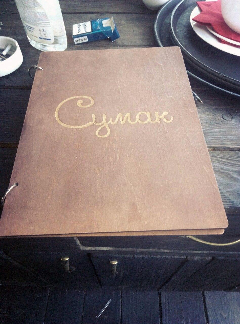 Папки меню из дерева для ресторана Сумак г. Киев